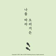 올라가는_노래_v3_001.png