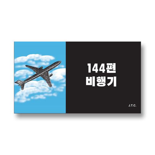 [만화전도지] 144편 비행기