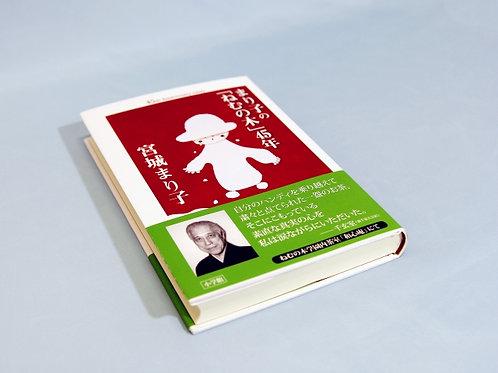 まり子の「ねむの木」45年