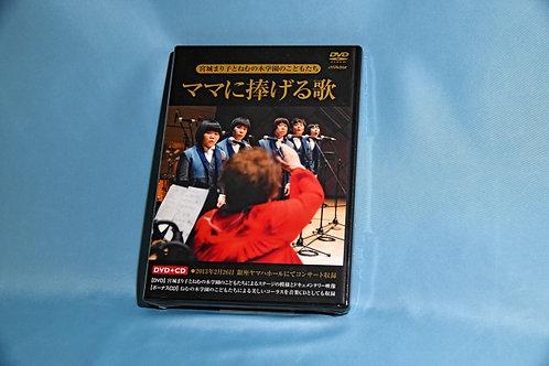 DVD ママに捧げる歌