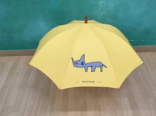 ねむの木学園オリジナル傘-ちび子