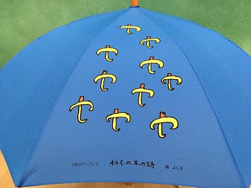 ねむの木学園オリジナル傘-アンブレラ