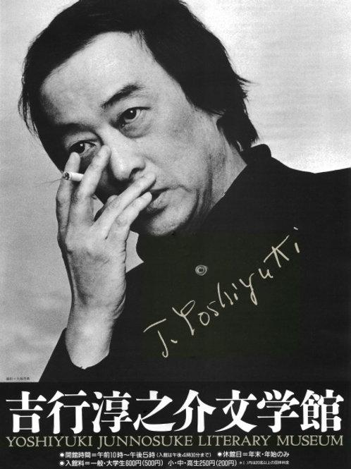 写真ポスター(大)/吉行淳之介文学館