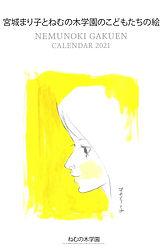 ねむの木学園カレンダー2021年版表紙のコピー.jpg