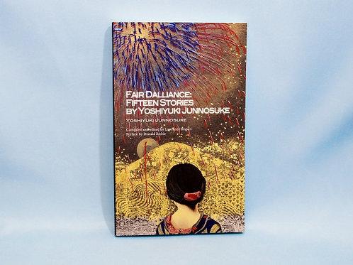 Fair Dalliance: Fifteen Stories by Yoshiyuki Junnosuke(英語)