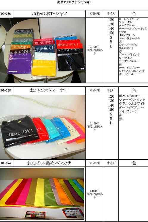 NEMUNOKI Tシャツ-大サイズ