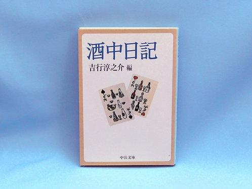 文庫 酒中日記