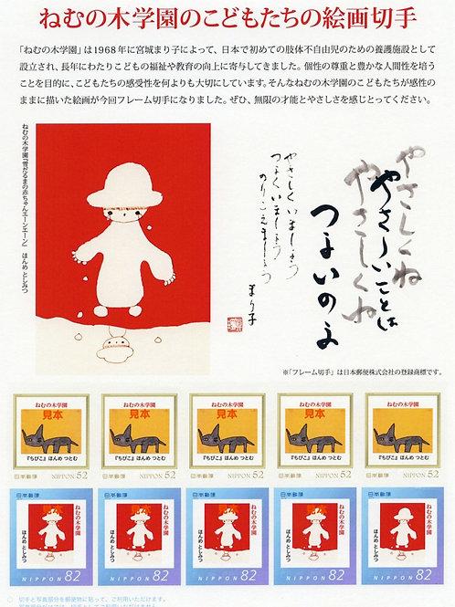 切手シート/雪だるま&ちびこデザイン