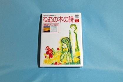 DVD ねむの木の詩