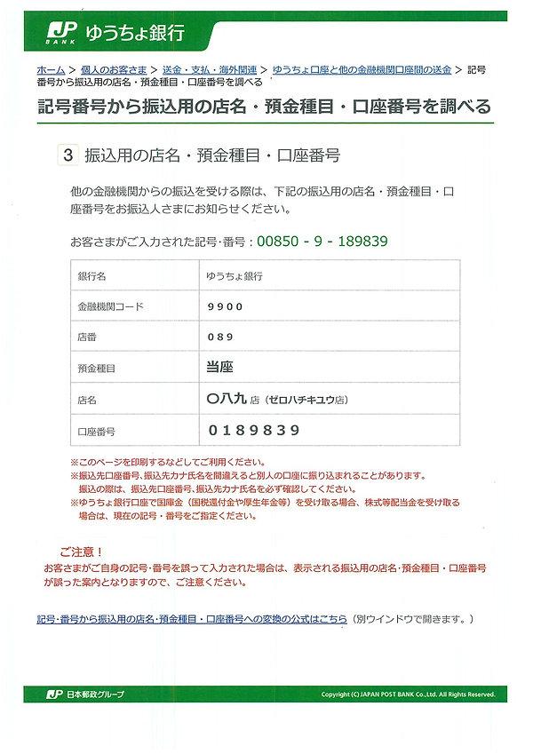 ネットバンキング口座.jpg