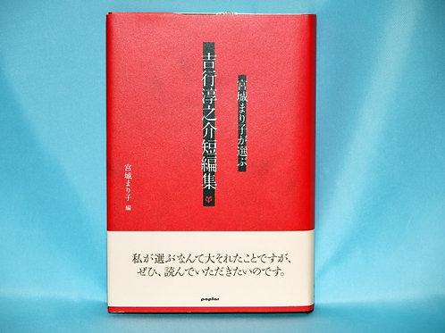 宮城まり子が選ぶ吉行淳之介短編集