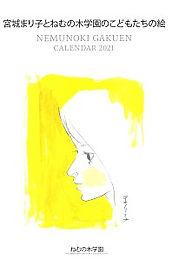 カレンダー2021年版表紙ss.jpg