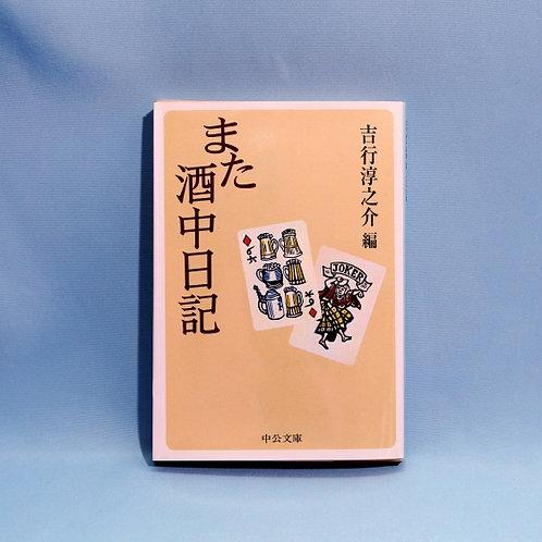 文庫 また酒中日記