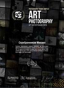 serificare_art_msilverphoto.png
