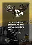 rare frame 20.jpg
