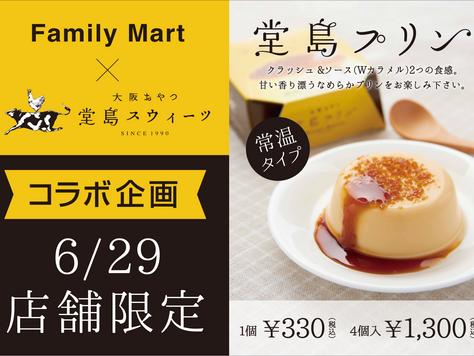 6/29(金)限定販売のお知らせ