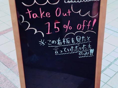 道頓堀店限定 秋の大感謝祭