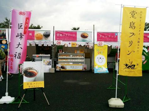 スイーツEXPO 2017 in 万博公園