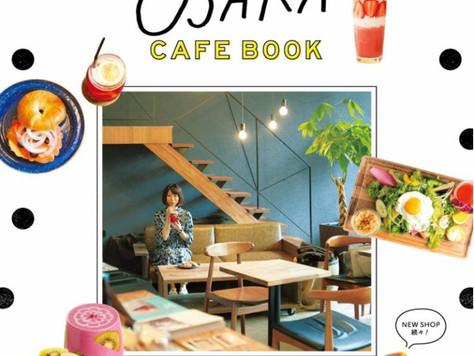 「大阪カフェ本」 ご掲載いただきました