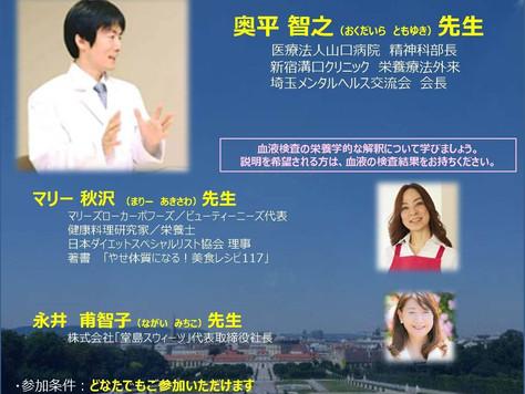 食事栄養療法倶楽部2017 in 大阪