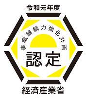 事業継続力強化計画ロゴ.jpg