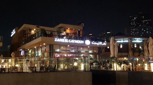 Zahr El-Laymoun Restaurant