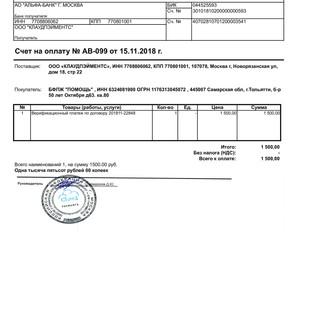 Счета 1500 руб TDSheet (pdf.io).jpg