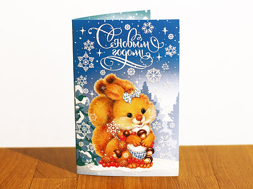 Squirrel Holiday card in Russian