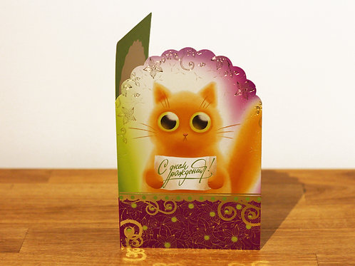 Cat birthday card in Russian
