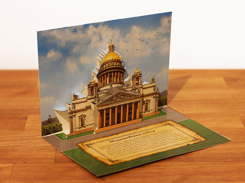 Pop-Up 3D Wish Card with the Saint Isaac's Cathedral in Russian