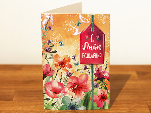 Painted flowers Birthday wish card in Russian