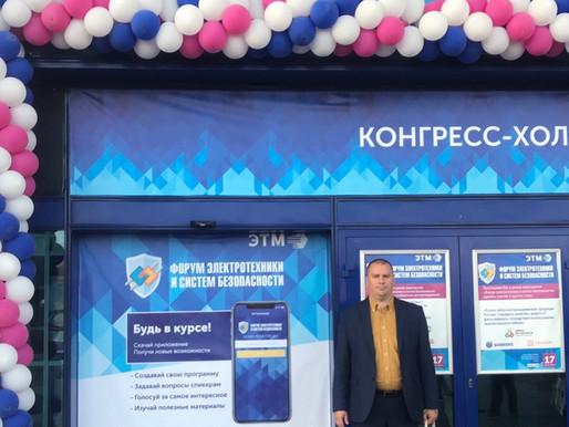 Электротехнический форум ЭТМ 17.10.2019 г.
