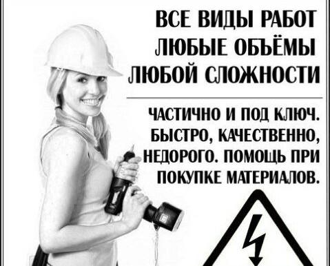 Электромонтажные работы