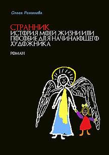"""Ольга Романова. """"Странник. История моей жизни..."""""""