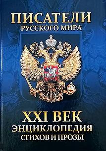 Писатели Русского Мира