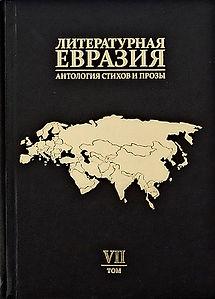 Литературная Евразия том 8