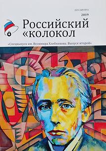 Российский Колокол, 2019