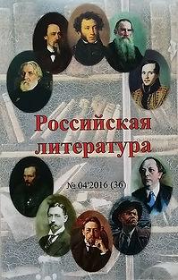 Российская литература №4'2016 (36)
