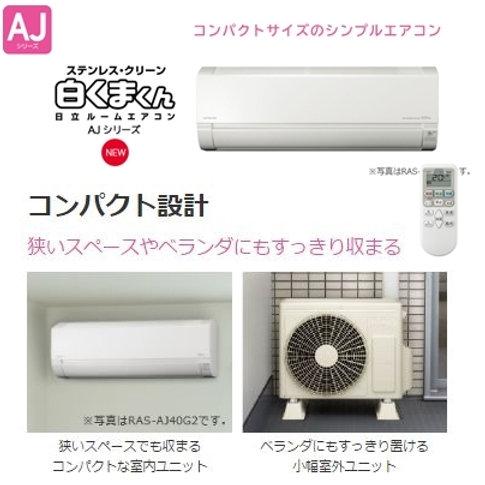 日立(HITACHI) Ar-condicionados 6 tatamis