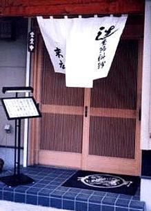 三郷市の寿司屋です。