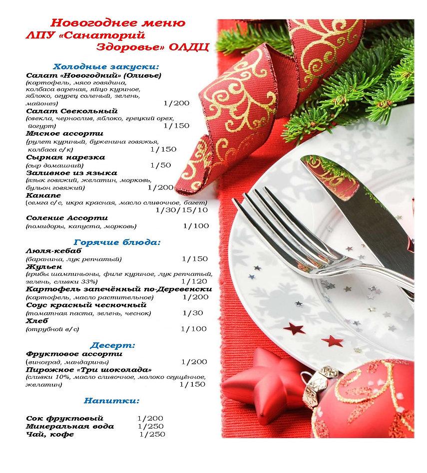 Новогоднее меню 2019г..jpg