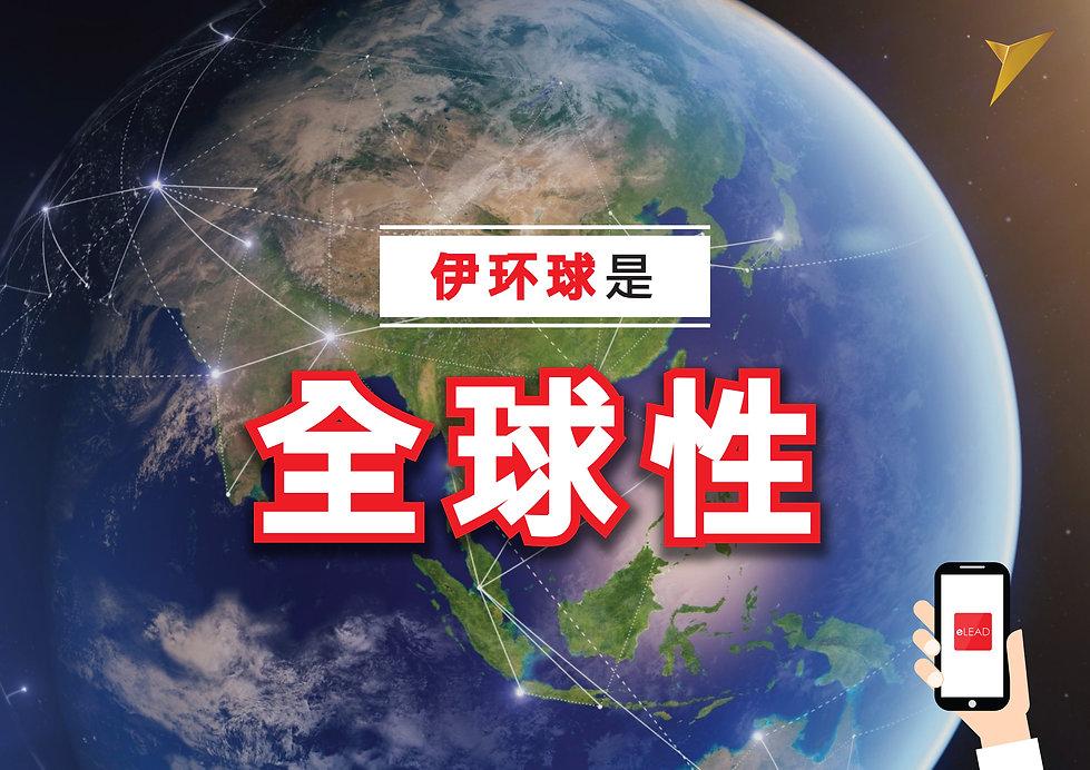 伊环球 eLEAD Global