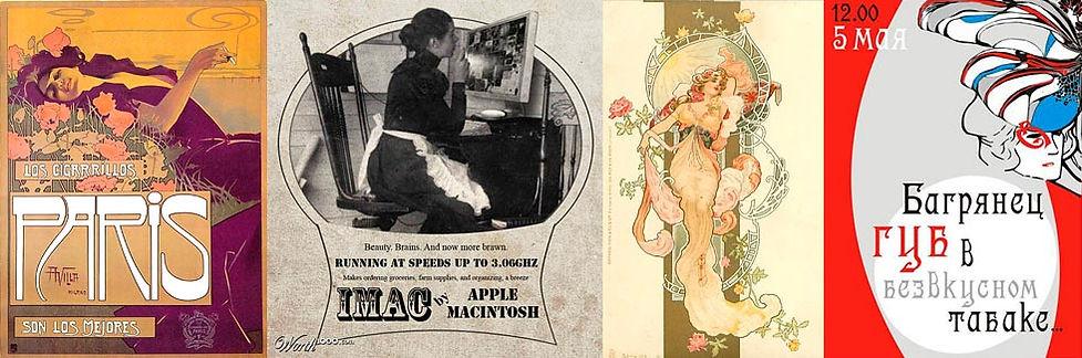 Андрей Павловский. В помощь клиенту. подборка рекламных материалов в стиле МОДЕРН (Art Nouveau)