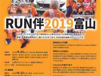 RUN伴2019富山