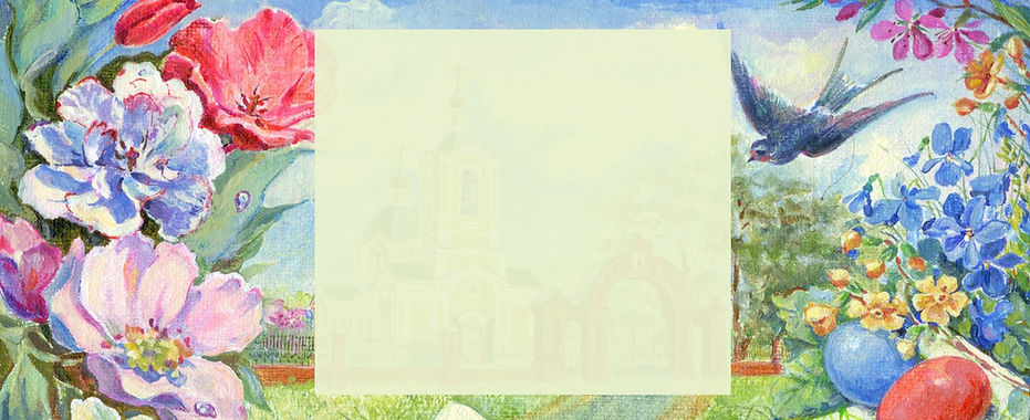 Пасхальная Открытка 2019 — копия.jpg