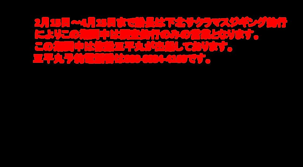ホームページ図.png
