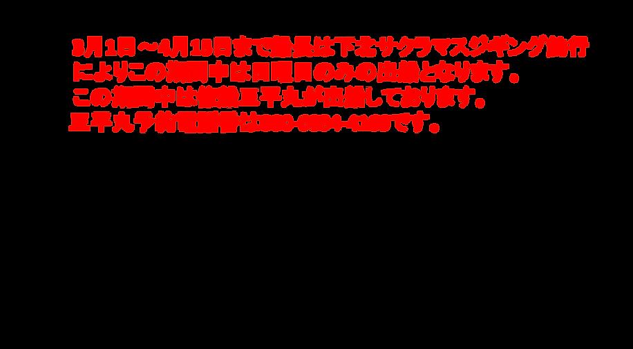 釣行メニュー新.png