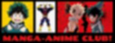 MANGA-ANIME CLUB!.png
