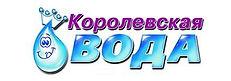 korolevskaja-voda.jpg