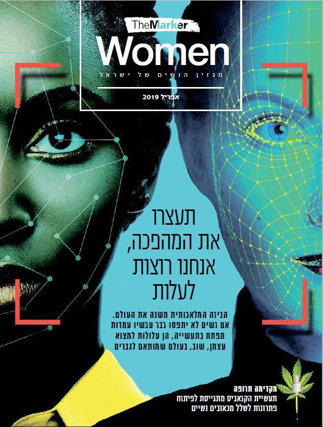 הבינה המלאכותית משנה את העולם. אם נשים לא יתפסו כבר עכשיו עמדות מפתח בתעשייה, הן עלולות למצוא עצמן, שוב, בעולם שמותאם לגברים